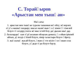 С. Торайғыров «Арыстан мен тышқан» Мақсаты: 1.арыстан мен тышқан туралы тан