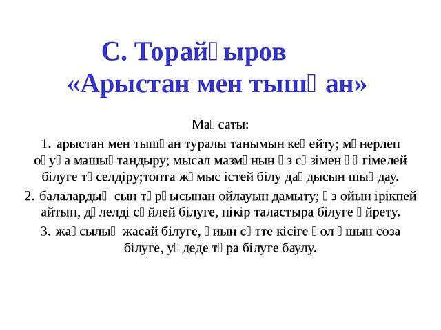 С. Торайғыров «Арыстан мен тышқан» Мақсаты: 1.арыстан мен тышқан туралы тан...