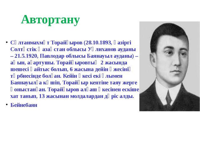 Автортану Сұлтанмахмұт Торайғыров (28.10.1893, қазіргі Солтүстік Қазақстан об...