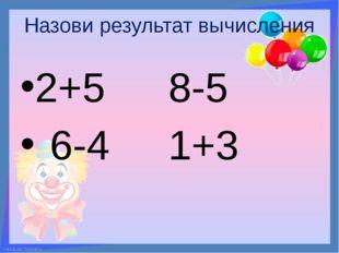 Назови результат вычисления 2+58-5 6-41+3 FokinaLida.75@mail.ru