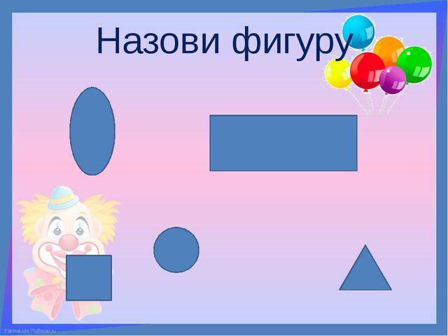 Назови фигуру FokinaLida.75@mail.ru