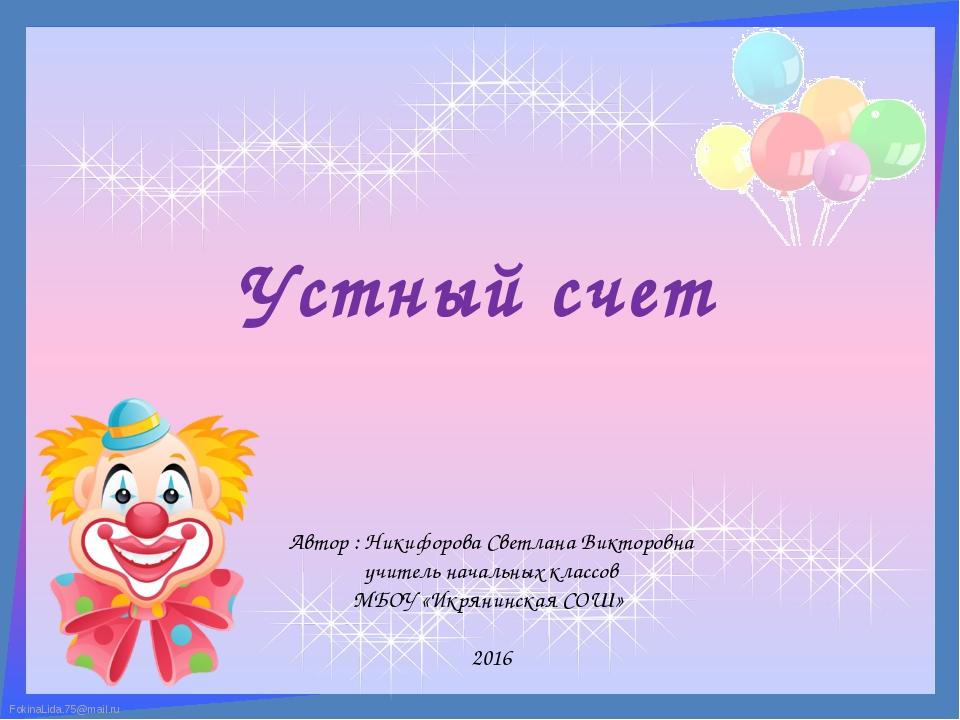 Устный счет Автор : Никифорова Светлана Викторовна учитель начальных классов...