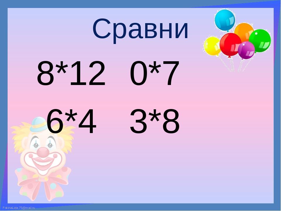 Сравни 8*120*7 6*43*8 FokinaLida.75@mail.ru