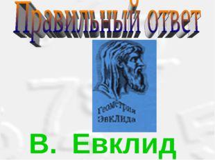 B.Евклид