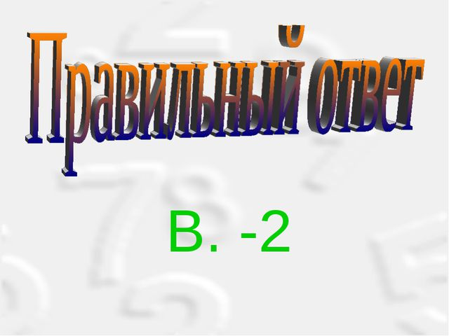 В. -2