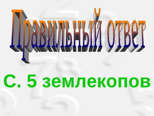 С. 5 землекопов