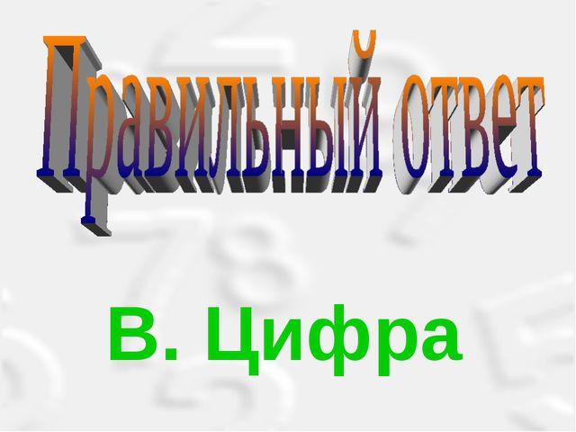 B. Цифра