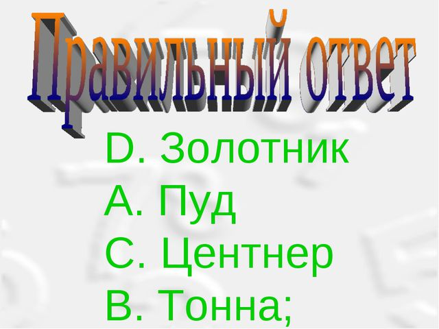 D. Золотник А. Пуд С. Центнер В. Тонна;