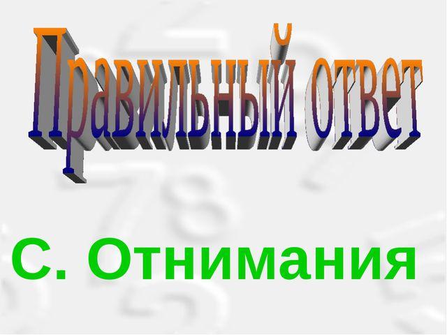 С. Отнимания