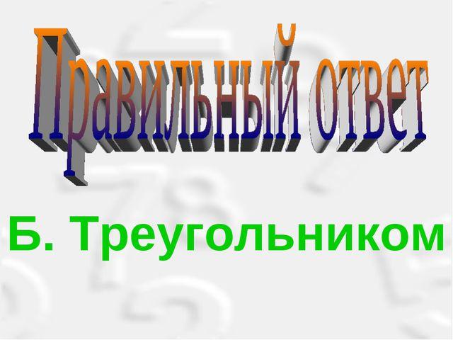 Б. Треугольником