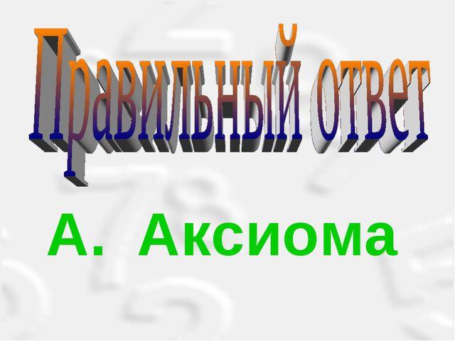 A.Аксиома