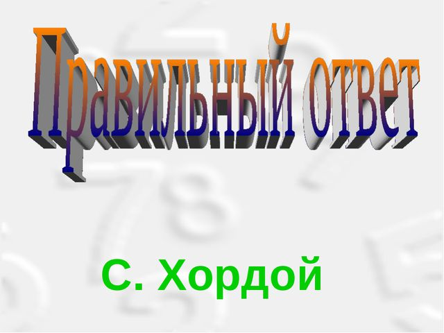 С. Хордой