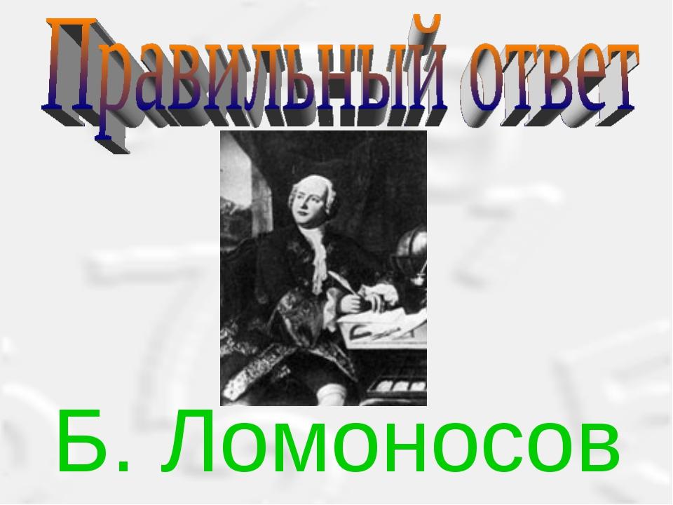 Б. Ломоносов