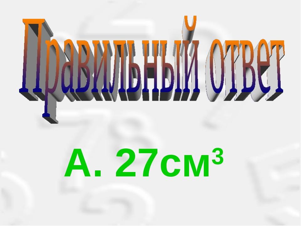 А. 27см3
