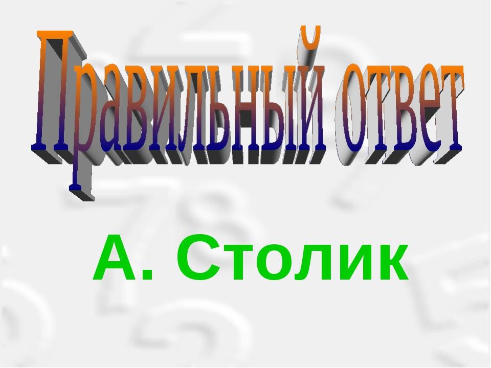 А. Столик