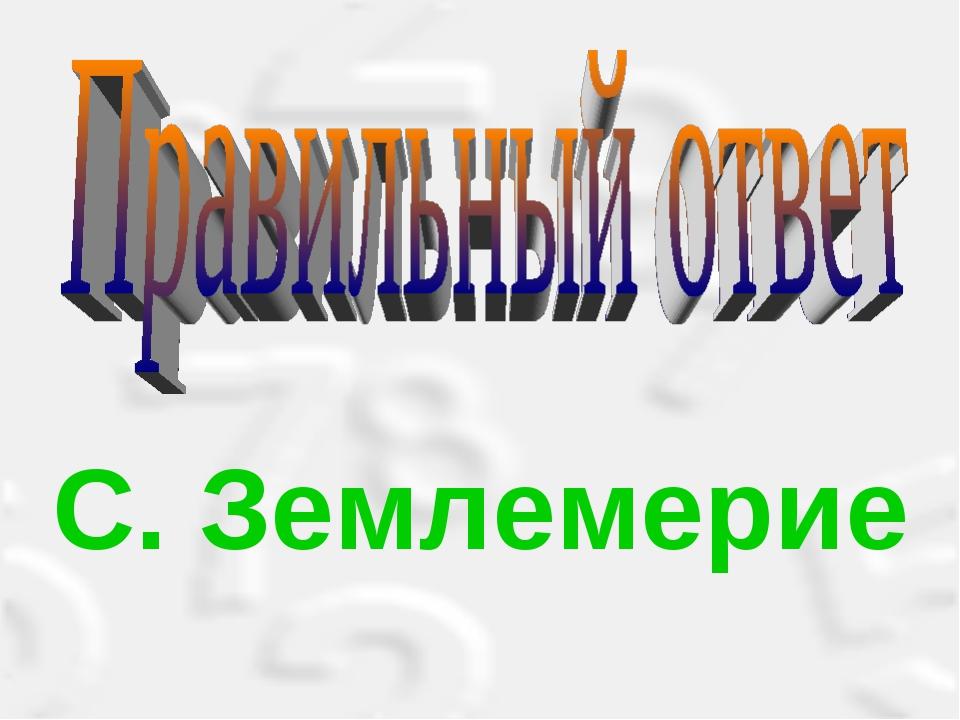 С. Землемерие