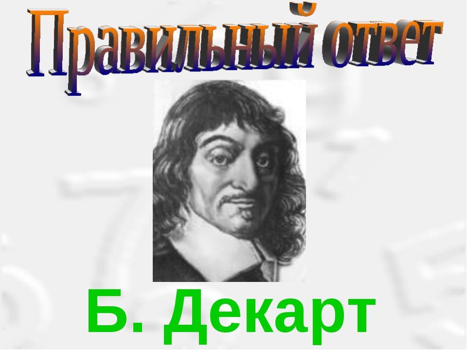 Б. Декарт