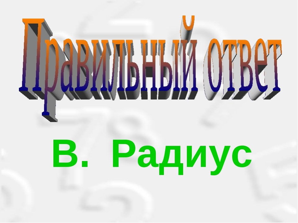 B.Радиус