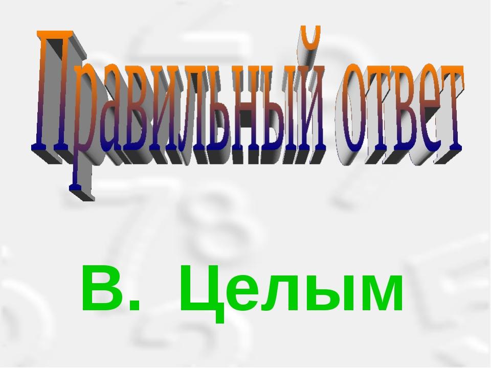 B.Целым