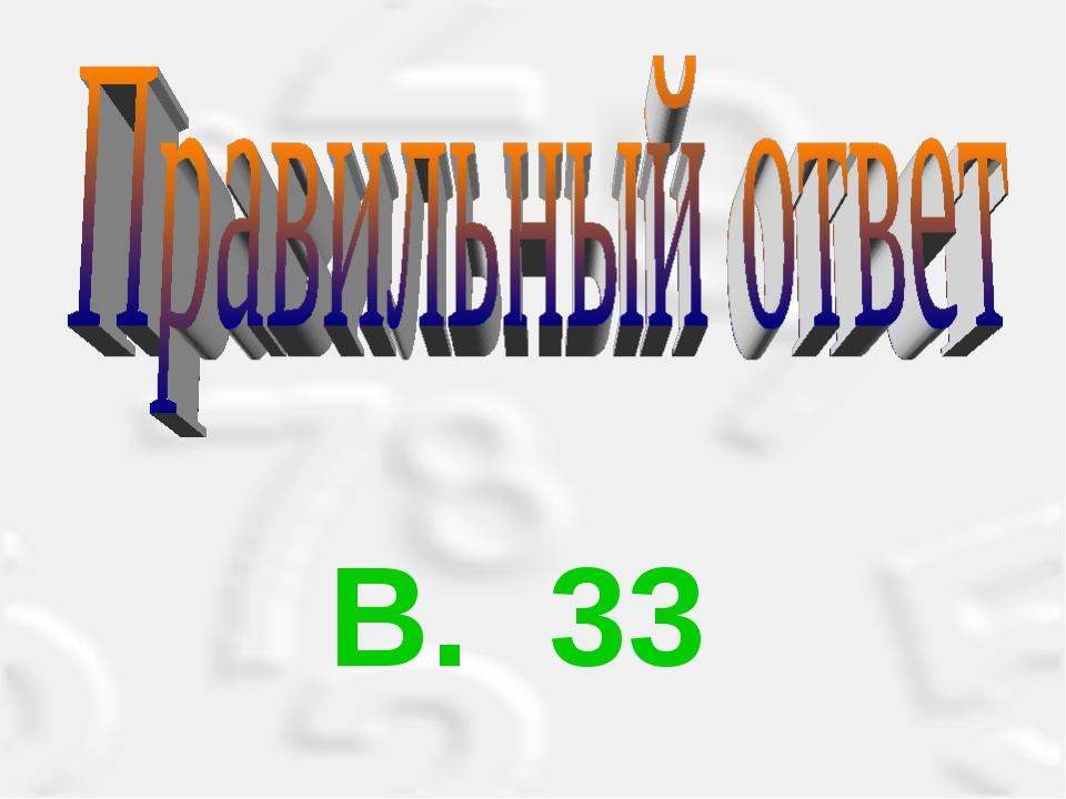 В. 33