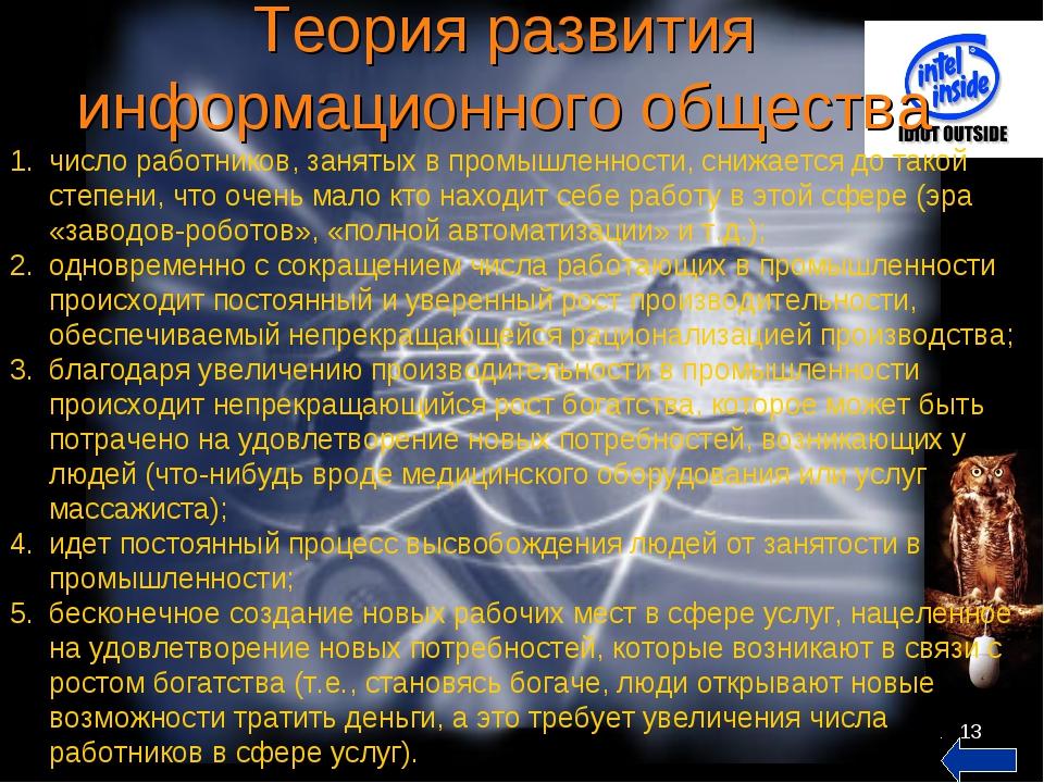 * Теория развития информационного общества число работников, занятых в промыш...