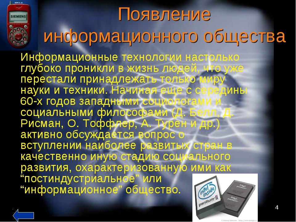 * Информационные технологии настолько глубоко проникли в жизнь людей, что уже...