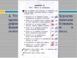 4. Тесты и самоанализ помогут будущему проектанту овладеть элементами рефлек