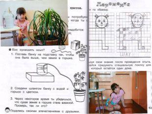 2. Практические занятия «Играем в учёных» переносят детей в мир опытов и зна