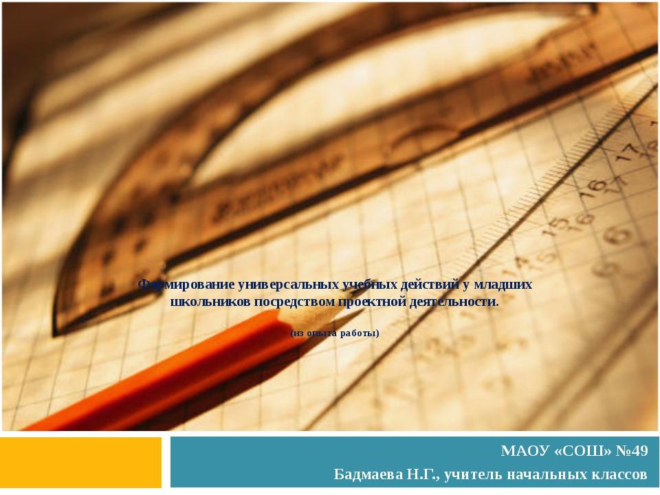 Формирование универсальных учебных действий у младших школьников посредством...