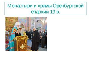 Монастыри и храмы Оренбургской епархии 19 в.