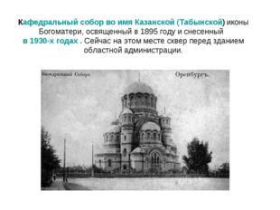 Кафедральный собор во имя Казанской (Табынской) иконы Богоматери, освященный