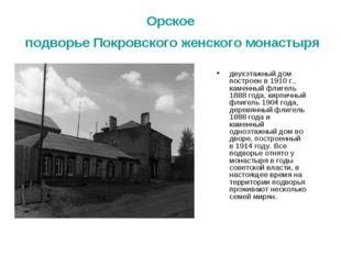 Орское подворье Покровского женского монастыря двухэтажный дом построен в 191