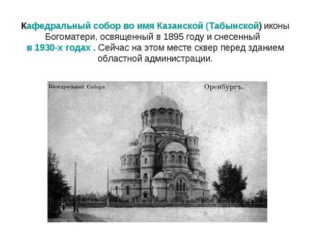 Кафедральный собор во имя Казанской (Табынской) иконы Богоматери, освященный...