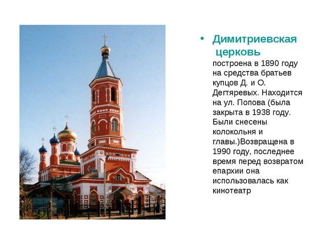 . Димитриевская церковь построена в 1890 году на средства братьев купцов Д. и...