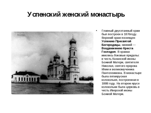 Успенский женский монастырь Главный двухэтажный храм был построен в 1876году...