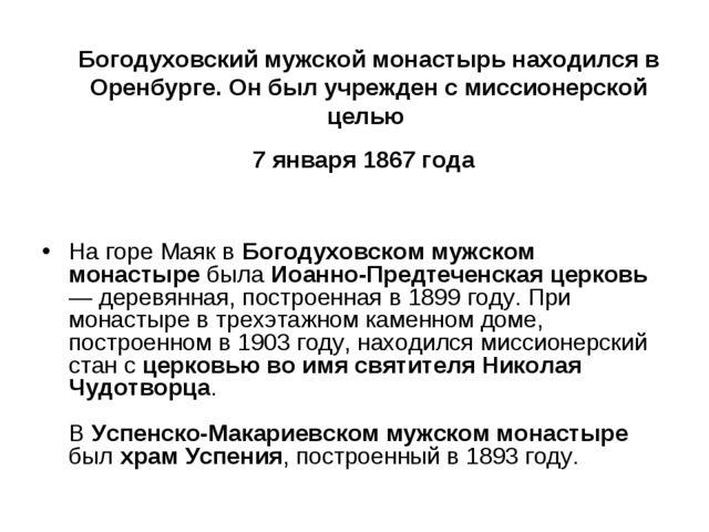 Богодуховский мужской монастырь находился в Оренбурге. Он был учрежден с мисс...