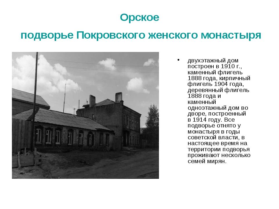 Орское подворье Покровского женского монастыря двухэтажный дом построен в 191...