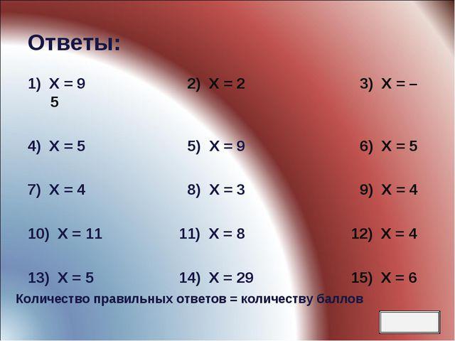 Ответы: 1) Х = 9 2) Х = 2 3) Х = – 5 4) Х = 5 5) Х = 9 6) Х = 5 7) Х = 4 8) Х...