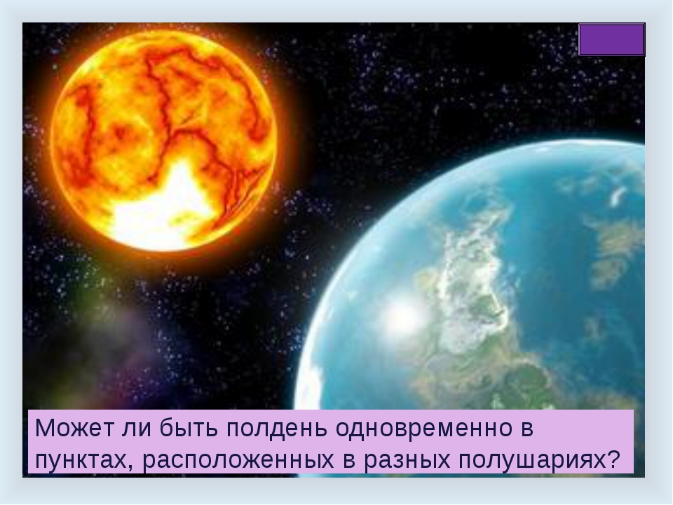 Может ли быть полдень одновременно в пунктах, расположенных в разных полушари...