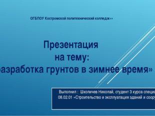 Презентация на тему: «разработка грунтов в зимнее время» Выполнил : Школичев