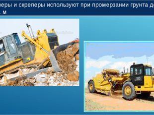 бульдозеры и скреперы используют при промерзании грунта до 0,05-0,1 м