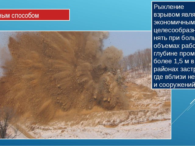 Взрывным способом Рыхление взрывомявляется экономичным, его целесообразно пр...