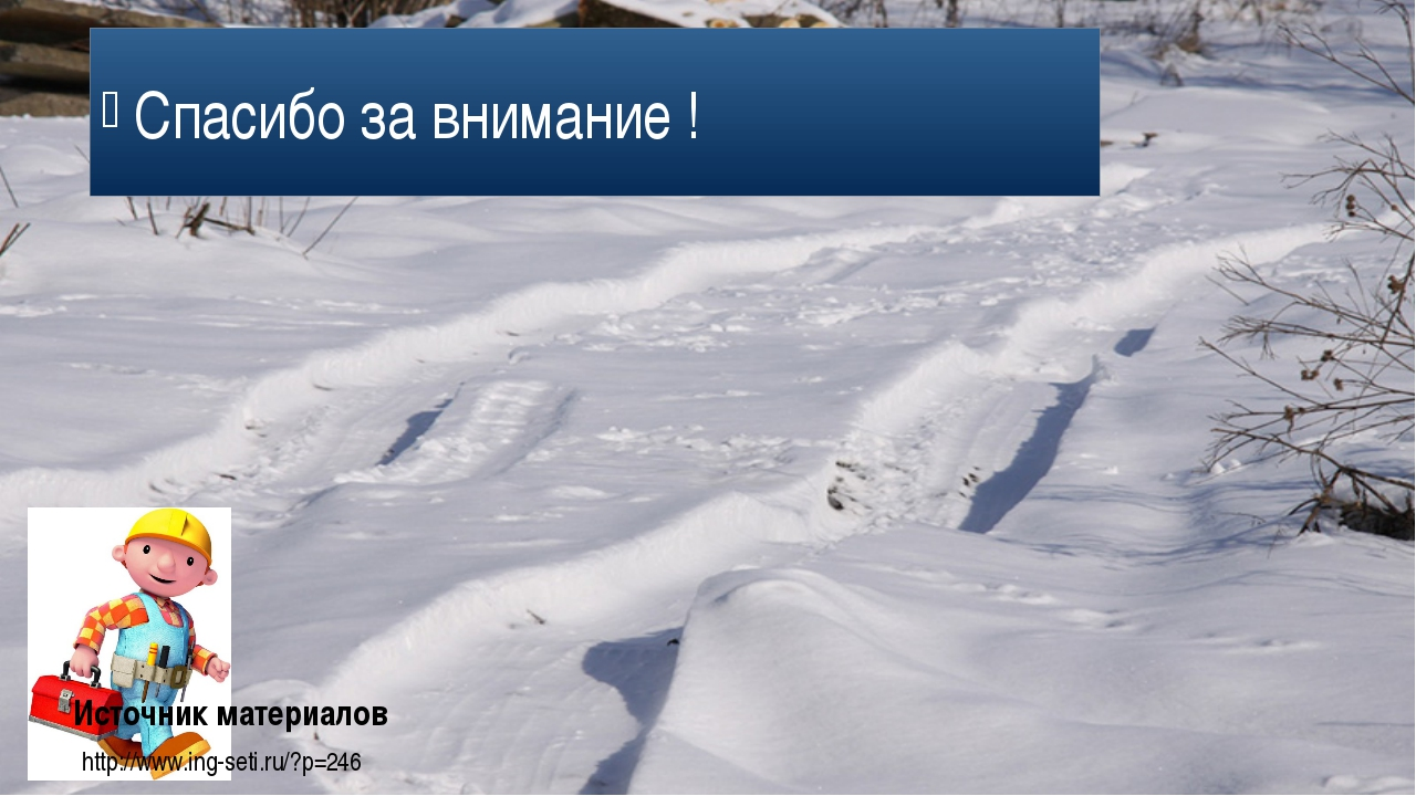 Спасибо за внимание ! http://www.ing-seti.ru/?p=246 Источник материалов