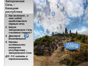 Запорожская Сечь – Казацкая республика Как возникли , и что собой представлял
