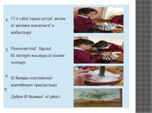 4. Гүл сабақтарын ыстық желім көмегімен пенопластқа жабыстыру  5. Пенопластт
