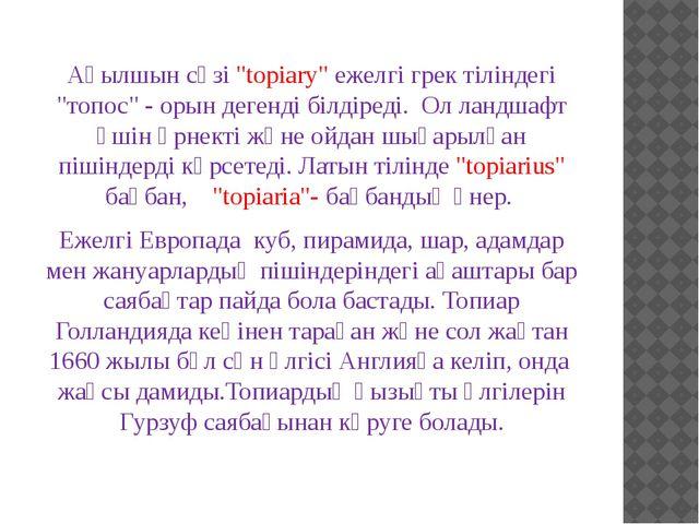 """Ағылшын сөзі """"topiary"""" ежелгі грек тіліндегі """"топос"""" - орын дегенді білдіреді..."""