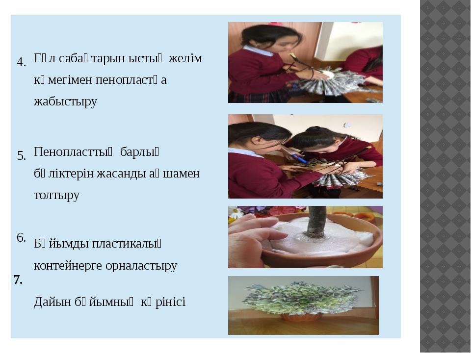 4. Гүл сабақтарын ыстық желім көмегімен пенопластқа жабыстыру  5. Пенопластт...