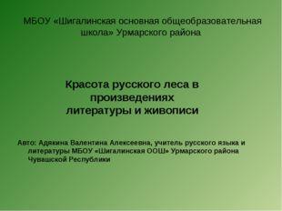 МБОУ «Шигалинская основная общеобразовательная школа» Урмарского района Авто