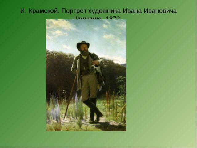 И. Крамской. Портрет художника Ивана Ивановича Шишкина. 1873.
