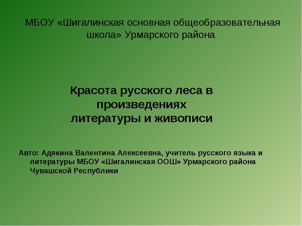 МБОУ «Шигалинская основная общеобразовательная школа» Урмарского района Авто...